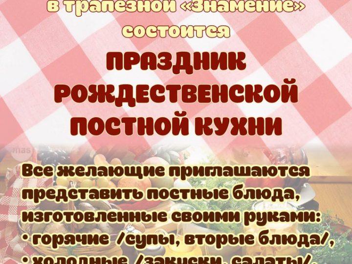 В трапезной при Знаменском соборе Кемерова состоится праздник постной кухни