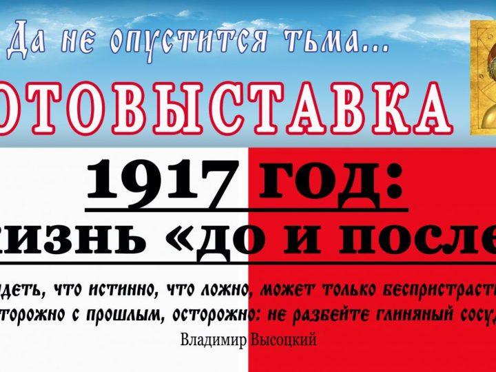 """Фотовыставка «1917 год: жизнь """"до"""" и """"после""""» проходит в кемеровском храме"""