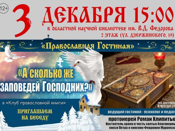 В областной научной библиотеке расскажут о заповедях Господних