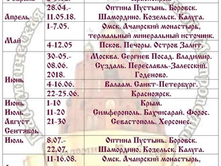 Паломническая служба Кузбасской митрополии представила план многодневных поездок на 2018 год