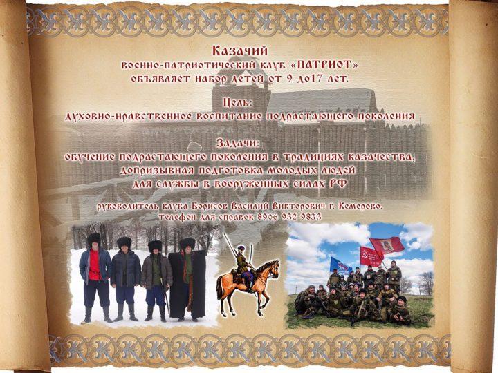 Казачий военно-патриотический клуб «Патриот» объявляет набор в Кемерове