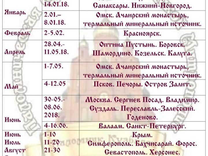 Паломническая служба Кузбасской митрополии представила план многодневных поездок на 2017-2018 год
