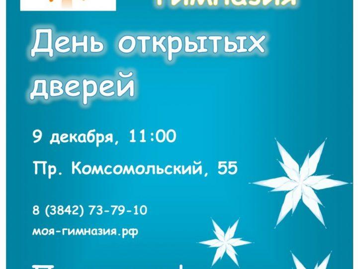 День открытых дверей состоится в православной гимназии Кемерова