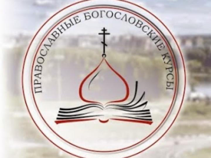 Православные богословские курсы Кемерова представили план лектория и тематических факультативов на ноябрь 2017 года