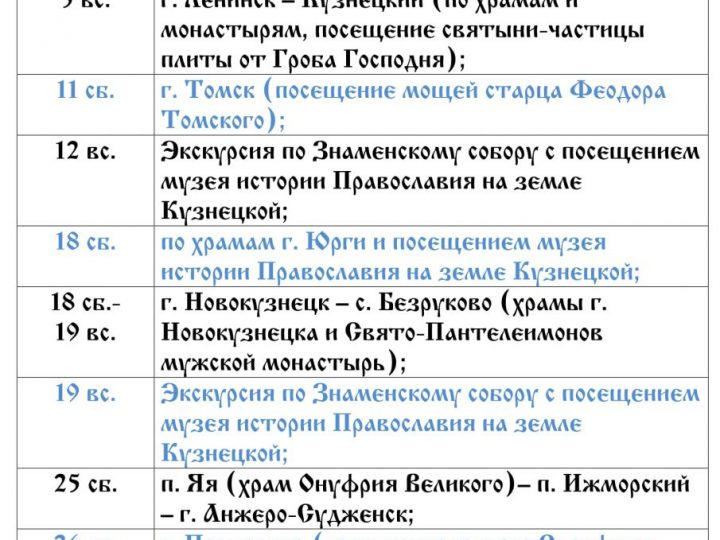 Расписание поездок паломнической службы Кузбасской митрополии на ноябрь 2017 года