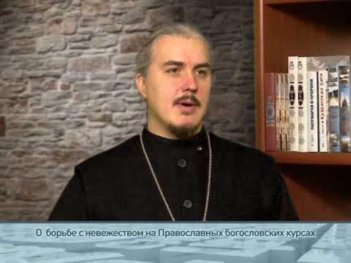 О борьбе с невежеством на Православных богословских курсах