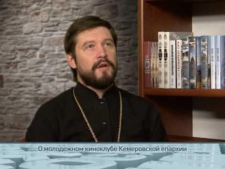 О молодежном киноклубе Кемеровской епархии