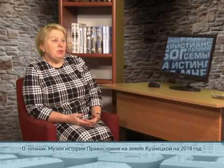О планах Музея истории Православия на земле Кузнецкой на 2018 год