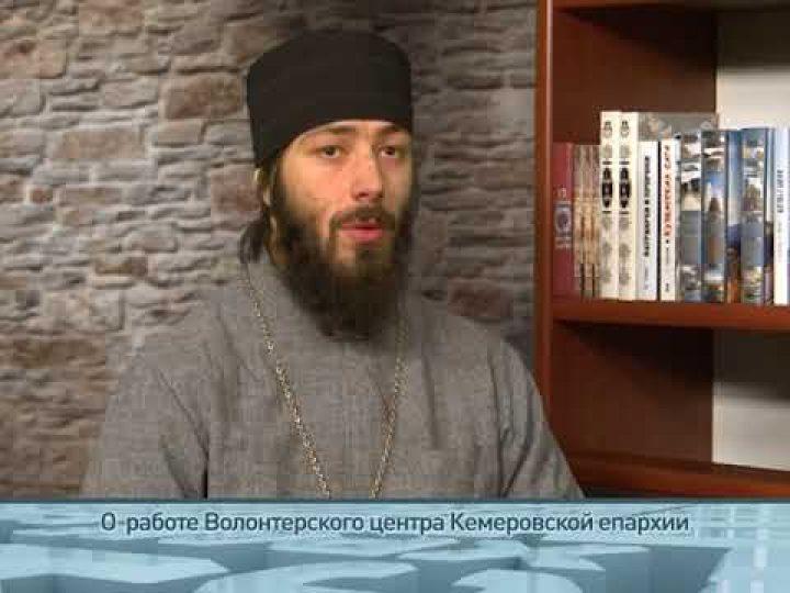 О работе Волонтерского центра Кемеровской епархии