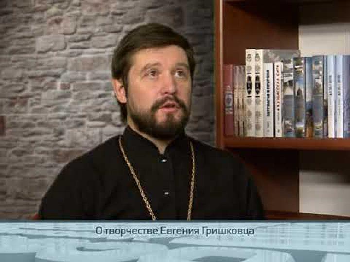 О творчестве Евгения Гришковца