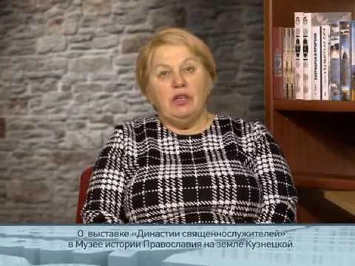О выставке «Династии священнослужителей» в Музее истории Православия