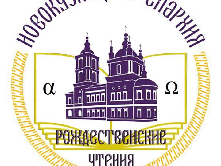 IX Святительские чтения пройдут в Новокузнецкой епархии