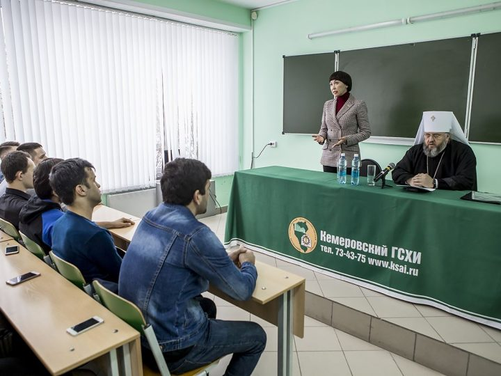 Глава митрополии прочёл лекцию о «Добре и зле» студентам кемеровского вуза