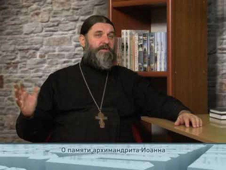 О памяти архимандрита Иоанна