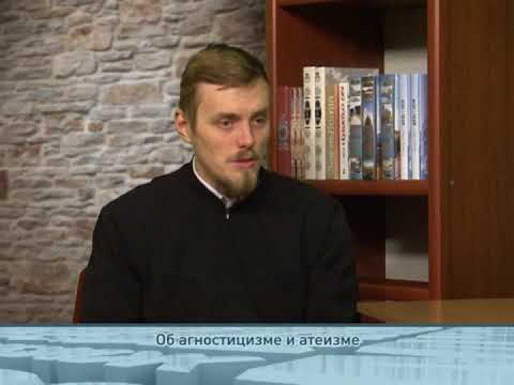 Об агностицизме и атеизме