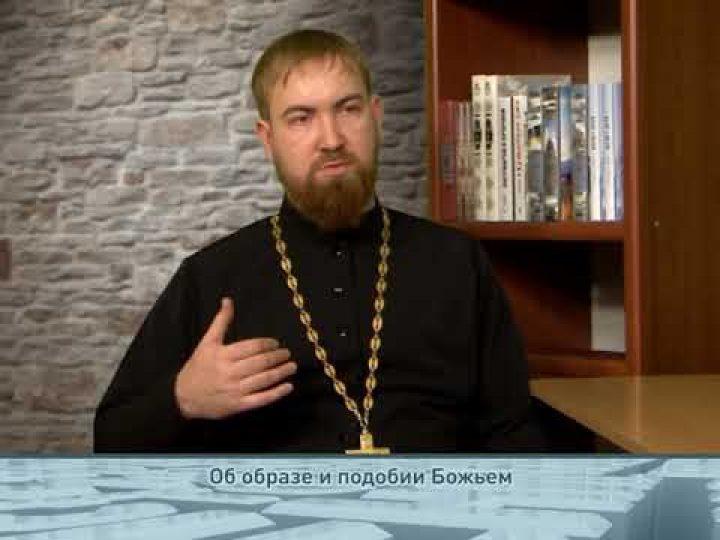 Об образе и подобии Божьем