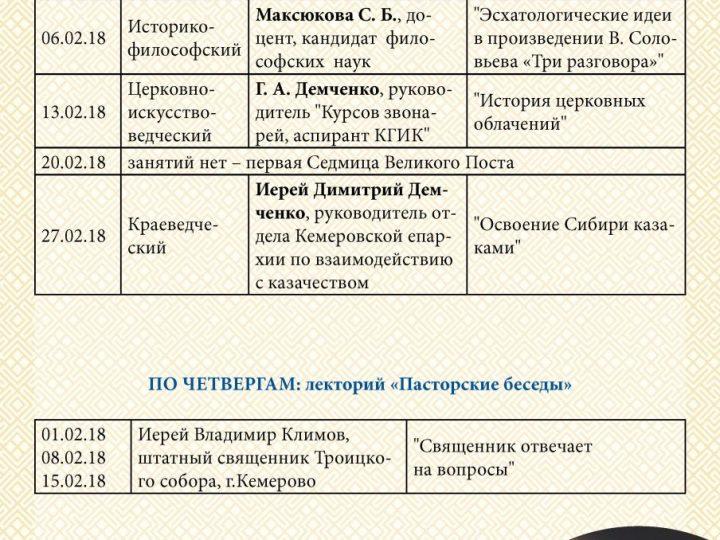 Февральский лекторий и факультативы ПБК Кемерова