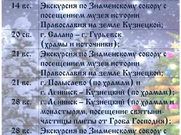 Расписание поездок паломнической службы Кузбасской митрополии на январь 2018 года