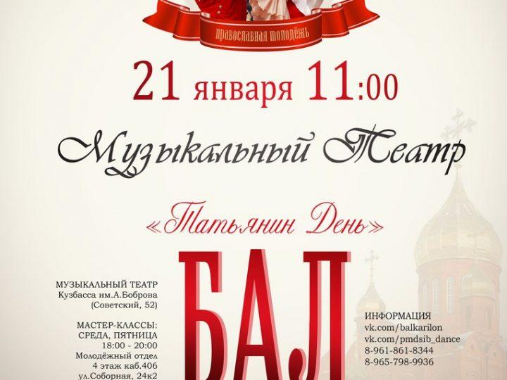 В Кемерове состоится студенческий бал в честь Дня святой Татианы