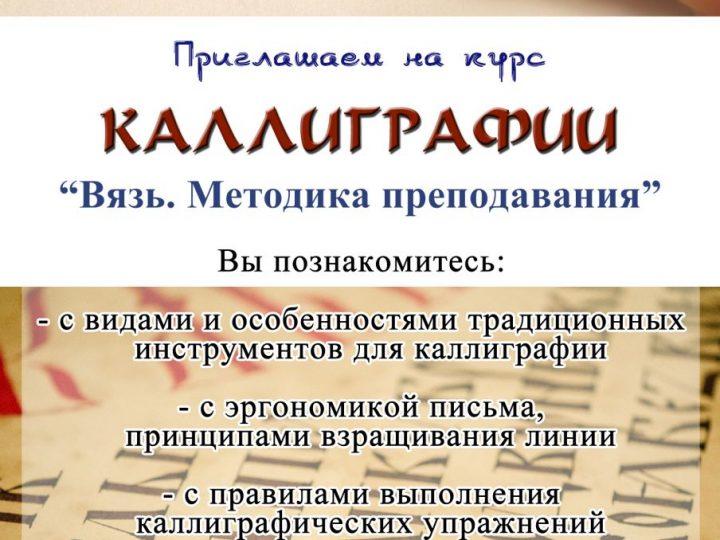 Богословские курсы Новокузнецка объявляют набор на занятия по каллиграфии