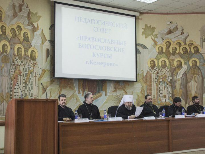 В Кемеровском епархиальном управлении состоялся педагогический совет богословских курсов