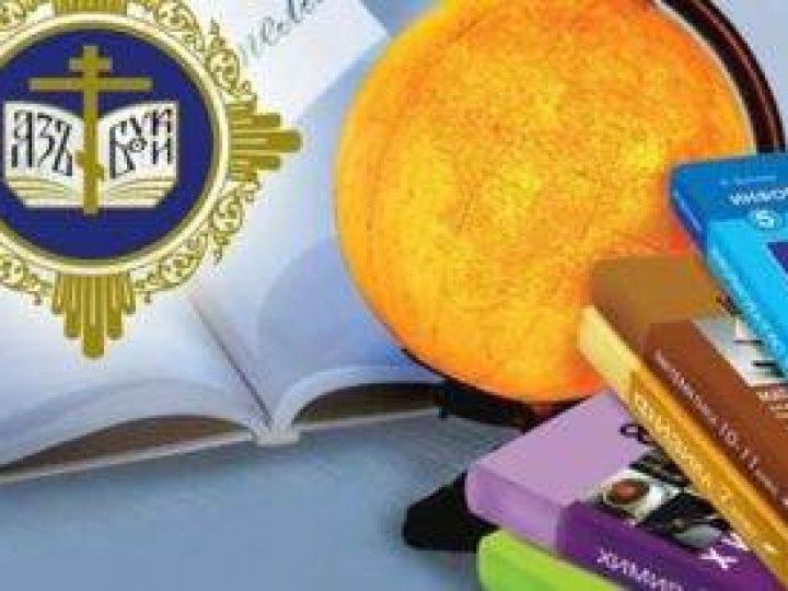 Епархиальные ОРОиК продолжают прием материалов на рецензирование от участников регионального этапа XIII Всероссийского конкурса в области педагогики, воспитания и работы с детьми и молодежью до 20 лет «За нравственный подвиг учителя» в 2018 году