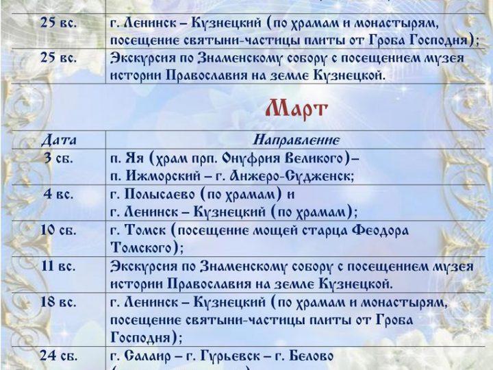 Расписание поездок паломнической службы Кузбасской митрополии на март 2018 года