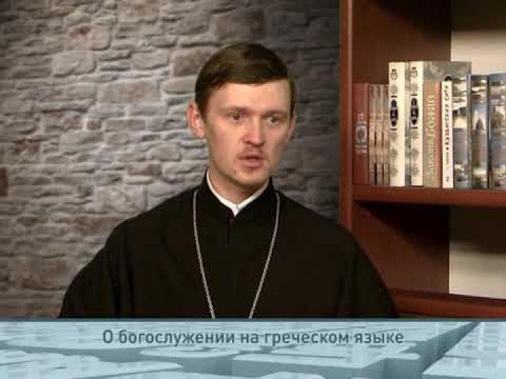 О богослужениях на греческом языке