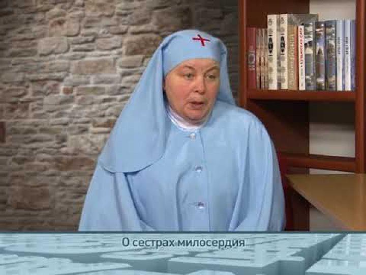 О сестрах милосердия