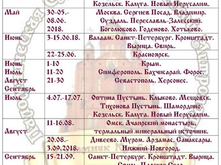 Обновлённый план многодневных поездок на 2018 год паломнической службы Кузбасской митрополии