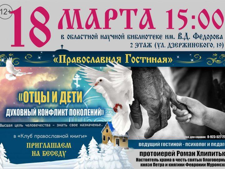Проблему отцов и детей обсудят в православной гостиной
