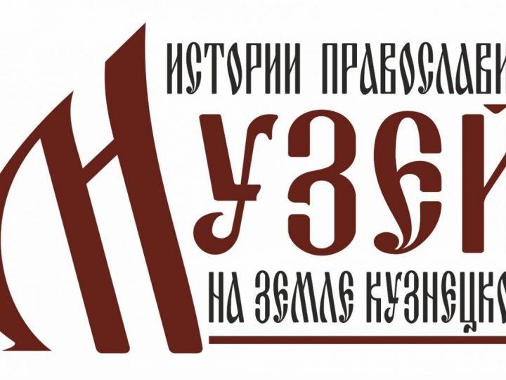 День открытых дверей в музее истории Православия на земле Кузнецкой
