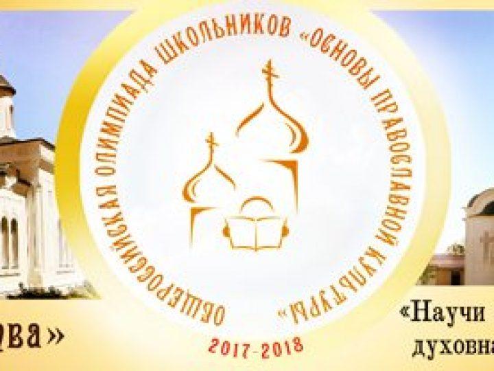 Кузбасские школьники в очередной раз показали высокие результаты на IX Общероссийской олимпиаде по «Основам православной культуры»