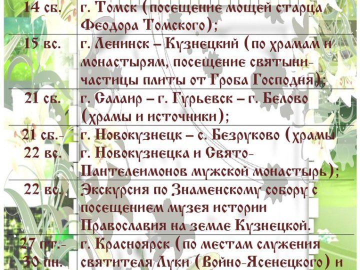 Расписание поездок паломнической службы Кузбасской митрополии на апрель 2018 года