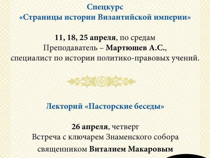 Православные богословские курсы Кемерова приглашают на апрельские спецкурс и лекторий