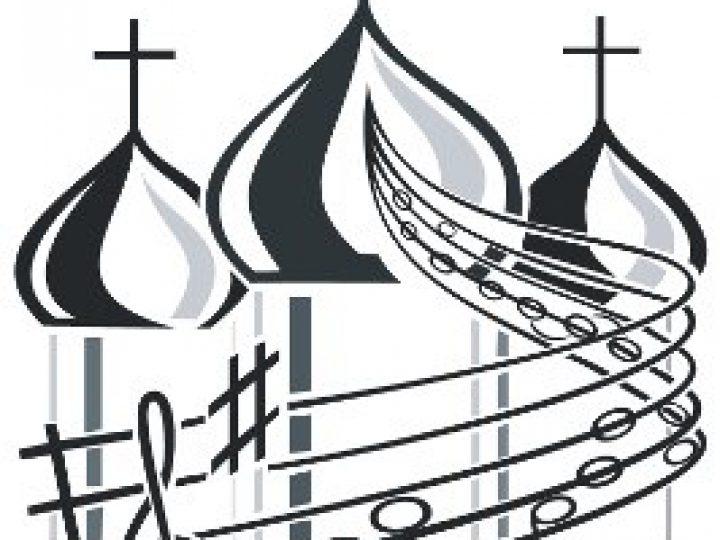 Ежегодный православный фестиваль «Сибирь пасхальная» пройдёт в Новокузнецке