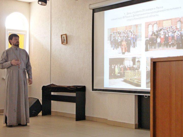 В молодёжном отделе Кемеровской епархии обсудили вопросы сотрудничества с лидерами светских организаций
