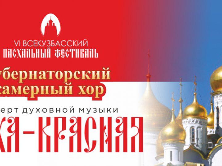 В Кузбасской филармонии пройдёт концерт «Пасха Красная» Губернаторского камерного хора
