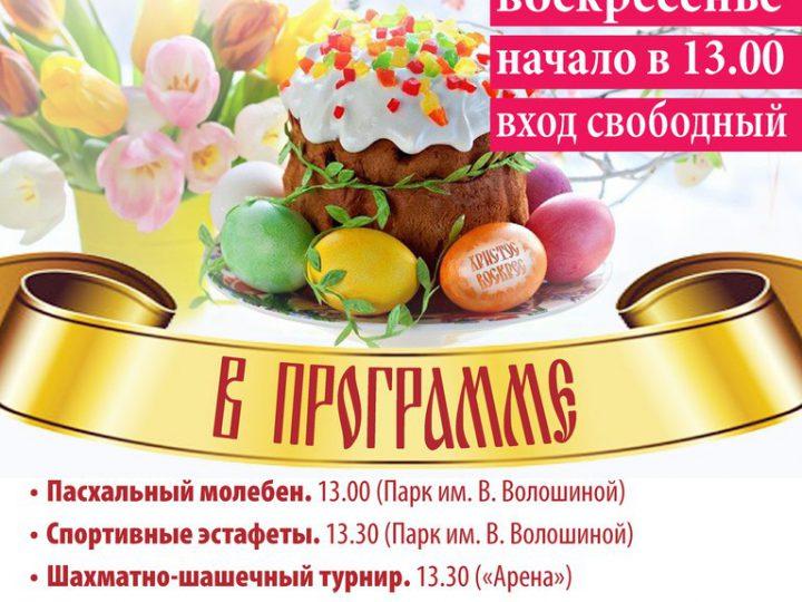 Празднество Воскресения Христова в Кемерове пройдёт в парке им. Веры Волошиной