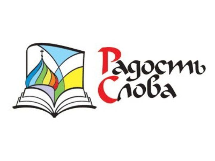 Опубликована программа выставки-форума издательского совета Русской Православной Церкви «Радость Слова» в Кемерове
