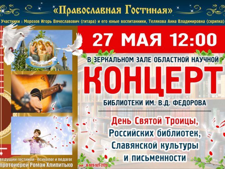 В областной библиотеке Кемерова состоится концерт Православной гостиной