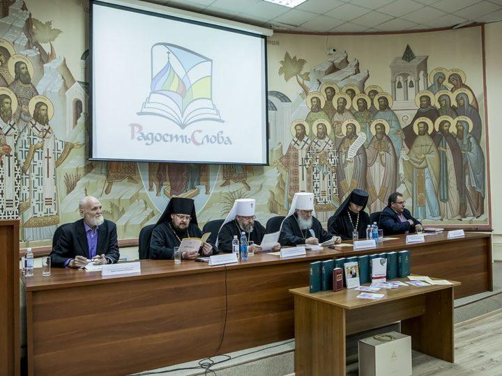 В рамках выставки-форума «Радость Слова» в Кемерове прошла конференция