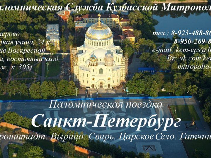Паломники Кузбасса приглашаются в Санкт-Петербург