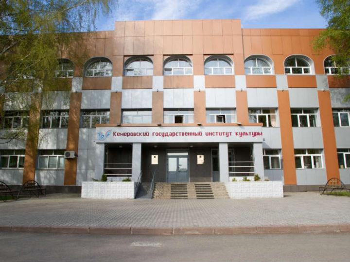 В Кемеровском государственном институте культуры объявляется набор абитуриентов на направление «Теология», по профилю подготовки «Культура Православия»