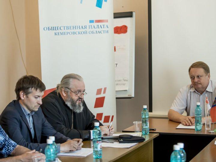 Митрополит Аристарх принял участие в совещании Общественной палаты Кемеровской области