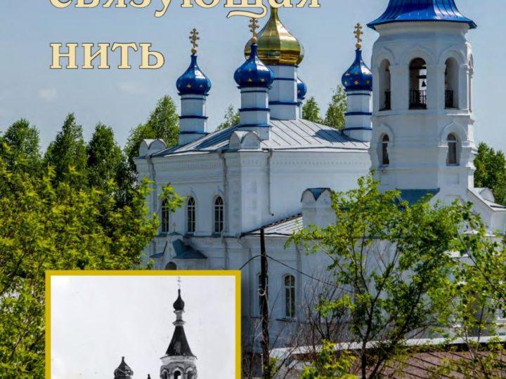 В Кемеровской епархии вышла в свет брошюра, посвящённая истории салаирского храма Петра и Павла