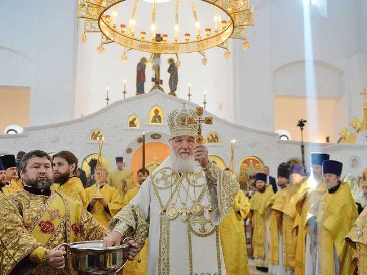 Патриарх Кирилл освятил храм Новомучеников и исповедников Российских в районе Строгино г. Москвы