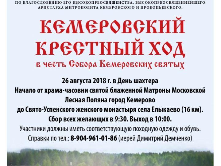В день Собора Кемеровских святых в пригороде областной столицы будет совершен крестный ход