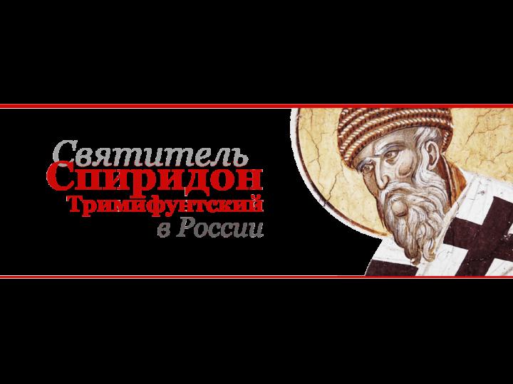 Завершились первые сутки пребывания мощей святителя Спиридона в Кемерове