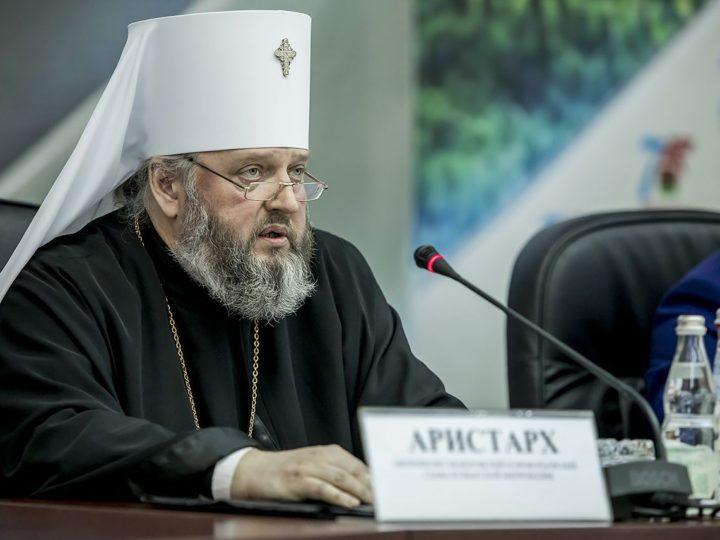 Обращение митрополита Кемеровского и Прокопьевского Аристарха перед выборами губернатора Кемеровской области 09 сентября 2018 года
